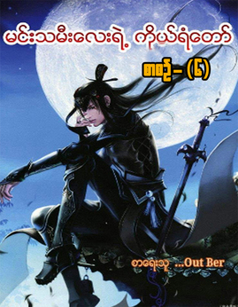 မင္းသမီးေလးရဲ့ကိုယ္ရံေတာ္(စာစဥ္-၆) - OutBer