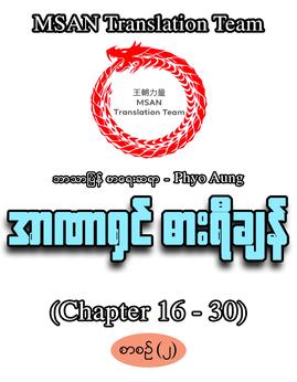 အာဏာရွင္ဓားရီခ်န္(စာစဥ္-၂) - PhyoAung(ရီခ်န္)
