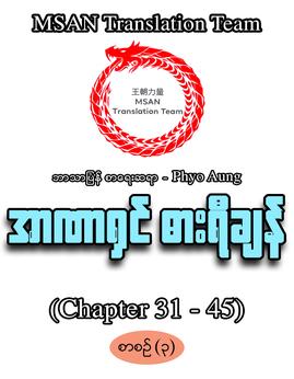အာဏာရွင္ဓားရီခ်န္(စာစဥ္-၃) - PhyoAung(ရီခ်န္)