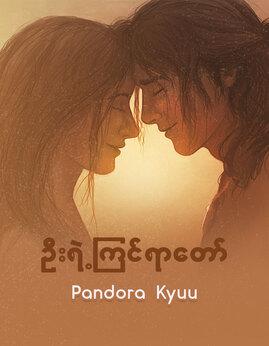 ဦးရဲ႕ၾကင္ရာေတာ္ - PandoraKyuu