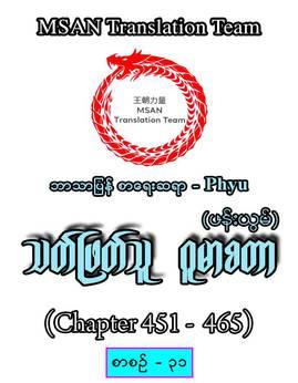 သတ္ျဖတ္သူဂူမာစတာ(စာစဥ္-၃၁) - Phyu(ဖန္းယြမ္)