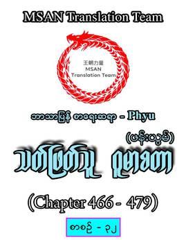 သတ္ျဖတ္သူဂူမာစတာ(စာစဥ္-၃၂) - Phyu(ဖန္းယြမ္)