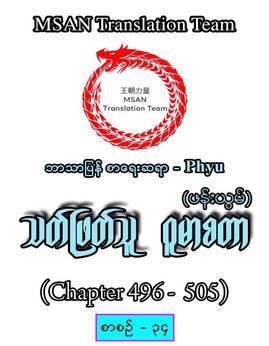 သတ္ျဖတ္သူဂူမာစတာ(စာစဥ္-၃၄) - Phyu(ဖန္းယြမ္)