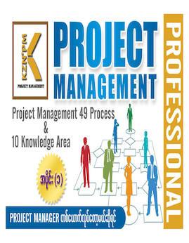 ProjectManagement - ကိုဇာနည္