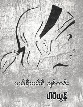 ပယ္ရီပယ္ရီခ်စ္ကန္း - ပါပီယြန္