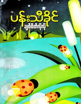 ခ်စ္စိတ္လိုလို - ပန္းသီခိုင္