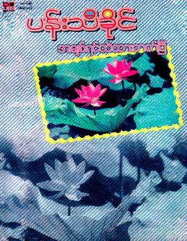 အခ်စ္ရင္ထဲထားတတ္ျပီ - ပန္းသီခုုိင္
