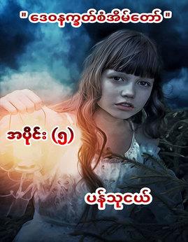 ေဒဝနကၡတ္စံအိမ္ေတာ္(အပိုင္း-၅) - ပန္သုငယ္