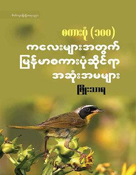 စကားပံု(၁၀၀)ကေလးမ်ားအတြက္ျမန္မာစကားပံုဆိုင္ရာအဆံုးအမမ်ား - ျဖိဳးသာရ