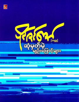 ဆုံမွတ္မဲ့မ်ဥ္းေျဖာင့္မ်ား - ပိုင္ဇင္ေဇာ္(သတၱဳ)