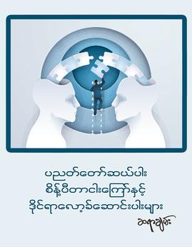 ပညတ္ေတာ္ဆယ္ပါးစိန္႕ပီတာငါးေၾကာ္ႏွင့္ဒုိင္ရာေလာ့ခ္ေဆာင္းပါးမ်ား - ဆရာခ်မ္း