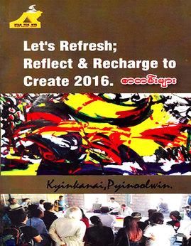 Let'sRefresh;Reflect&RechargetoCreate2016.စာတမ္းမ်ား - ကေလာင္စုံ