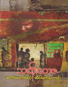 ဆက္မမက္ရဲေသာအိမ္မက္ေဟာင္း - သတိုးေတဇ