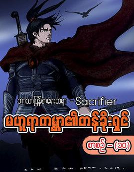 မဟူရာကမၻာ၏တန္ခိုးရွင္(စာစဥ္-၁၀) - Sacrifier