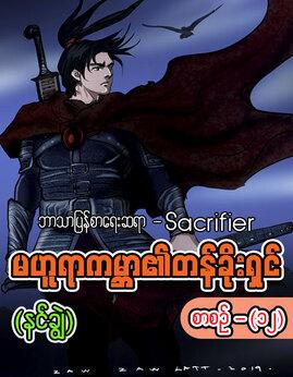 မဟူရာကမၻာ၏တန္ခိုးရွင္(စာစဥ္-၁၂) - Sacrifier(နင္ခၽြဲ)