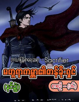 မဟူရာကမၻာ၏တန္ခိုးရွင္(စာစဥ္-၁၆) - Sacrifier(နင္ခၽြဲ)