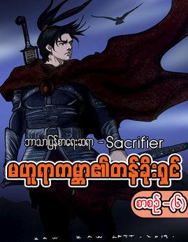 မဟူရာကမၻာ၏တန္ခိုးရွင္(စာစဥ္-၆) - Sacrifier