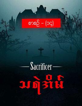 သရဲအိမ္(စာစဥ္-၁၄) - Sacrificer(ခ်န္ဂီ)