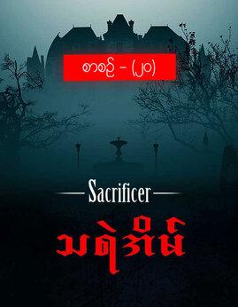 သရဲအိမ္(စာစဥ္-၂၀) - Sacrificer(ခ်န္ဂီ)