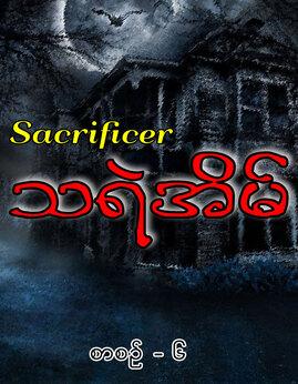 သရဲအိမ္(စာစဥ္-၆) - Sacrificer(ခ်န္ဂီ)