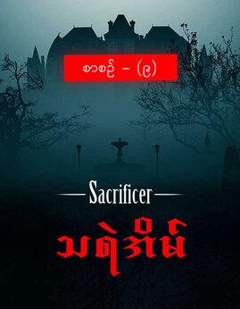 သရဲအိမ္(စာစဥ္-၉) - Sacrificer(ခ်န္ဂီ)