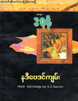 နဒီေဗဒင္က်မ္း - ဆရာဒဂုန္