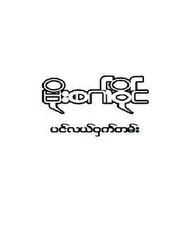 ပင္လယ္၀ွက္တမ္း - မိုးစက္၀ိုင္