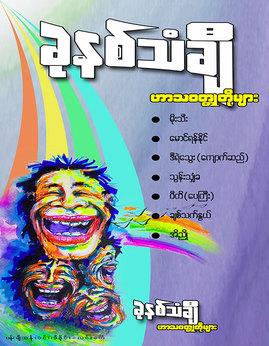 ခုနစ္သံခ်ီ - ကေလာင္စံု
