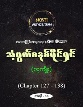 အံ့ဖြယ္စနစ္ပိုင္ရွင္(စာစဥ္-၁၁) - SunFlower(လုက်ိဳး)