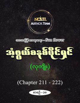 အံ့ဖြယ္စနစ္ပိုင္ရွင္(စာစဥ္-၁၈) - SunFlower(လုက်ိဳး)