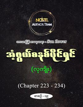 အံ့ဖြယ္စနစ္ပိုင္ရွင္(စာစဥ္-၁၉) - SunFlower(လုက်ိဳး)