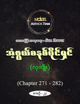 အံ့ဖြယ္စနစ္ပိုင္ရွင္(စာစဥ္-၂၃) - SunFlower(လုက်ိဳး)