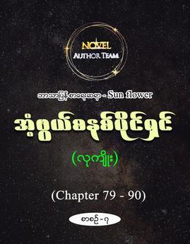 အံ့ဖြယ္စနစ္ပိုင္ရွင္(စာစဥ္-၇) - SunFlower(လုက်ိဳး)