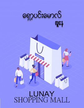 ShoppingMall - လူေန