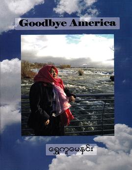 GoodbyeAmerica - ေရႊကူေမႏွင္း