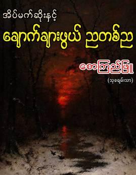 အိပ္မက္ဆုိးနွင့္ေခ်ာက္ခ်ားဖြယ္ညတစ္ည - ေစာၾကည္ျဖဴ(သုခခ်မ္းသာ)