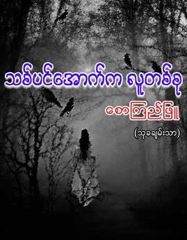 သစ္ပင္ေအာက္ကလူတစ္စု - ေစာၾကည္ျဖဴ(သုခခ်မ္းသာ)