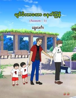 ခ်စ္မိလာေသာမနက္ျဖန္(Season-1) - ေရွးလကၤာ
