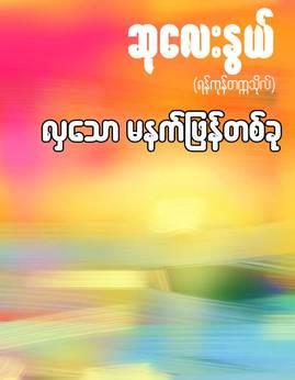 လွပေသာမနက္ျဖန္တစ္ခု - ဆုေလးႏြယ္(ရန္ကုန္တကၠသိုလ္)