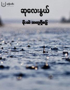 မိုးထဲမွာအတူတူရွိစဥ္ - ဆုုေလးႏြယ္(ရန္ကုုန္တကၠသိုုလ္)