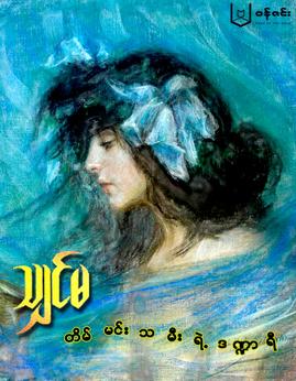တိမ္မင္းသမီးရဲ႕ဒ႑ာရီ - သ်ွင္မ
