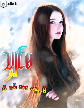 ဒီဇင္ဘာေန႔စြဲ - သ်ွင္မ
