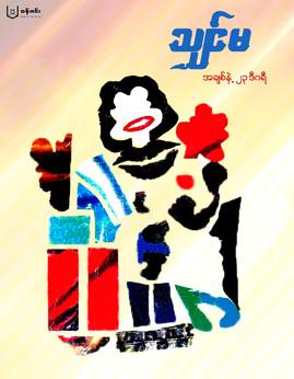 အခ်စ္နဲ့၂၃၁/၂ဒီဂရီ - သ်ွင္မ