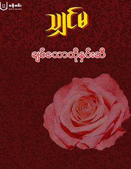 ခ်စ္ေသာထိုနွင္းဆီ - သ်ွင္မ