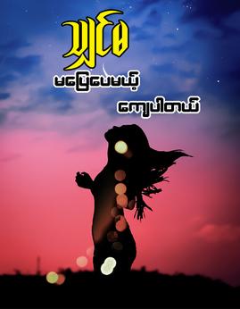 မေျပေပမယ့္ေက်ပါတယ္ - သ်ွင္မ