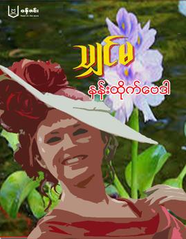 နန္းထုိက္ေဗဒါ - သ်ွင္မ
