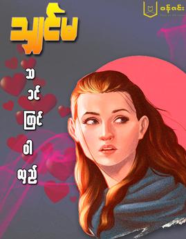 သခင္ၾကင္ပါလွည့္ - သ်ွင္မ