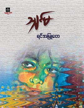 Wun Zinn Myanmar E Books Store
