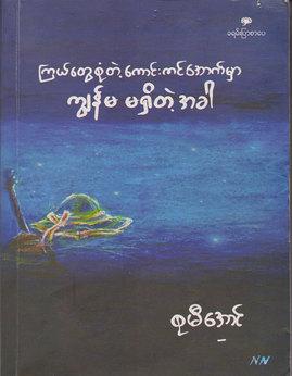 ၾကယ္ေတြစံုတဲ့ေကာင္းကင္ေအာက္မွာကြ်န္မမရွိတဲ့အခါ - စုမီေအာင္