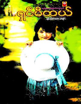 ရင္ထဲကေတးသံမ်ား - ရွင္မီထယ္
